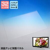 \激安/液晶テレビ保護パネル■32型■