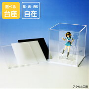 コレクション アクリル フィギュア ディスプレイ ボックス フィギア