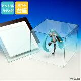 アクリルケース ガラス色 W200mm H300mm D200mm【台座あり】 コレクションケース フィギュアケース ディスプレイケース 国産 アクリル板 (アクリル ケース ボックス フィギュア 人形ケース)