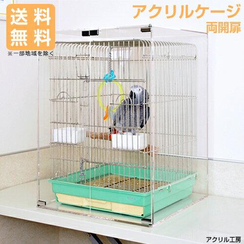 アクリルバードケージ[マグネット両開き・スリムタイプ]W545×H650×D545[オウム 鳥 インコ 小動物用 アクリルケージ]鳥かご ケージ:アクリル工房