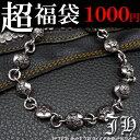 【b78】超セクシー色気をたっぷりアピール!ブレスレット★★【fuku-1000】