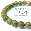 pwb11 神秘の力 ユナカイト 今だけ295円 パワーストーン 天然石ブレス...