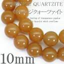 pwb72 M L 超大玉10mm選べる2サイズ オレンジクォーツァイト 今だけ840...