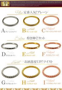 ピンキーリングシルバー925製全9種類極細シンプルリング指輪ペアリングメンズレディースair61-69【あす楽対応】