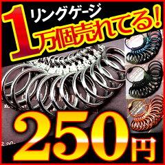 指輪のサイズが測れます!!★全4種★今だけ!!→250円!!★リングゲージ/1号〜27号/全14サイズ測定可能!ペアリング選びに♪【あす楽_】【楽ギフ_包装】_メンズ/アクセ/指輪/リング/シルバー_アクセone(メンズジュエリー/メンズ/指輪/リング/シルバー/アクセサリー/通販/楽天)