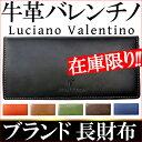 黒 本物 ブランド が999円 ルチアーノ・バレンチノ 長財布 ブラッ...