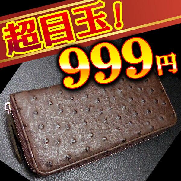 be11d3a9afef 楽天市場】【sai96】茶 オーストリッチ調で999円 ラウンドファスナー 長 ...