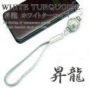 【chst14】銀 龍ストラップ ホワイトターコイズ 18mm超大玉 悪羅悪羅 本革タイプ 白【あす楽対応】