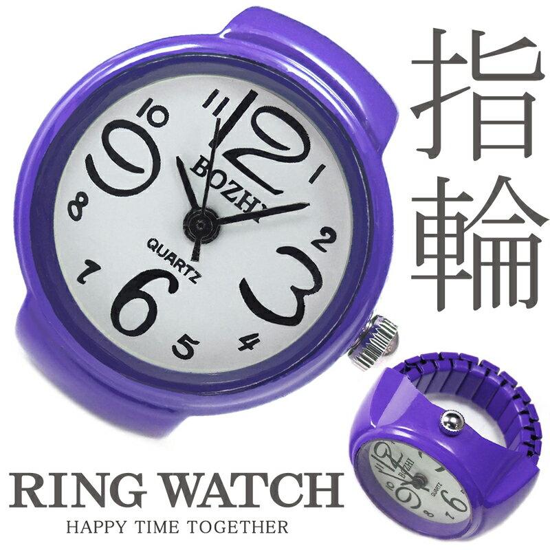 【新作 全21種】 リングウォッチ パープル 紫 丸型 クロックリング 指輪時計 指時計 フリーサイズ 指輪 型 時計 かわいい フィンガーウォッチ アナログ プチプラ レディース 時計 【t288】【あす楽対応】