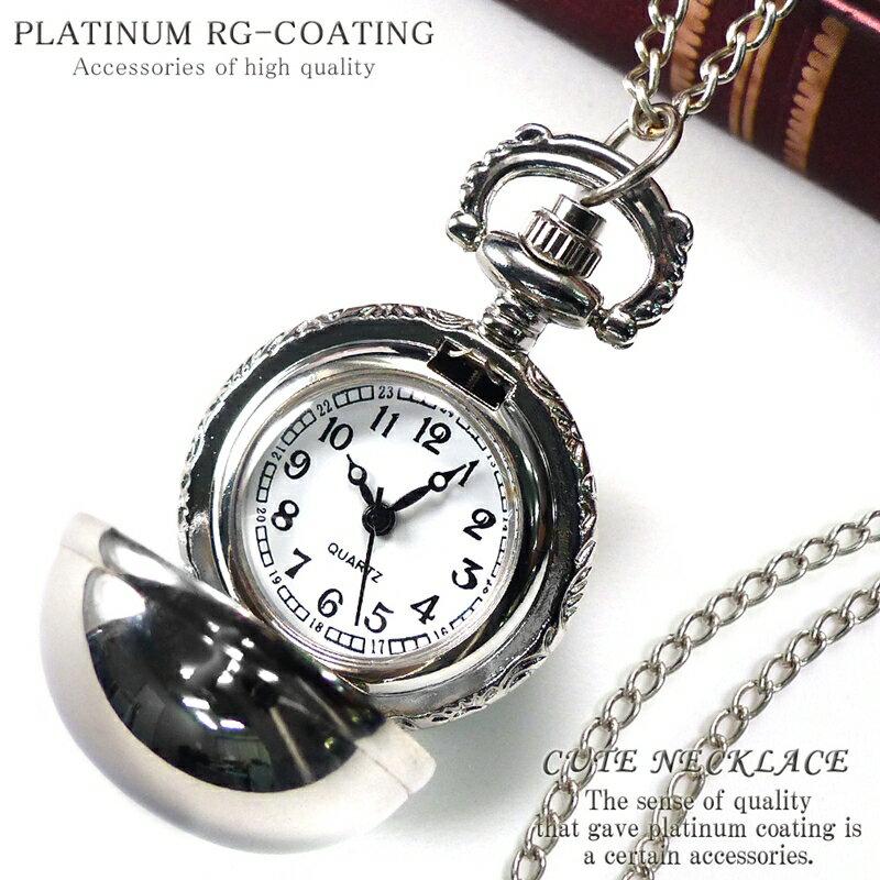 全18種 懐中時計 かわいい ネックレス チェーン シンプル シルバー cr アンティーク ペンダント クォーツ レディース アクセone 【あす楽対応】【t319】