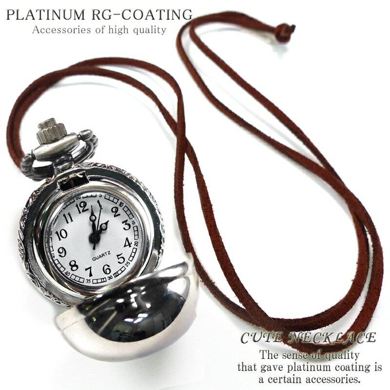 全18種 懐中時計 かわいい ネックレス 紐 シンプル シルバー cr アンティーク ペンダント クォーツ レディース アクセone 【あす楽対応】【t320】