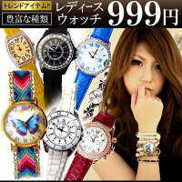 【tvs-l】★全100種類★送料無料!999円ポッキリ!!★超人気レディース腕時計!!可愛いデザイン♪ミサンガウォッチ【あす楽対応】