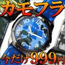 今だけ 999円 選べる全3種類 スタイリッシュな腕時計 カモフラ 迷彩柄 ブルー&グリーン&ホワイト 青 緑 白 アナログ【あす楽 】【楽ギフ 包装】 メンズ 腕時計 アクセone 腕時計 メンズ 腕時計 通販 楽天