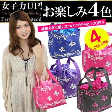 【fuku-3】 100円福袋 超使える 可愛いエコバッグ お楽しみ4色 女子力UP ※お一人様1点限り 【あす楽対応】