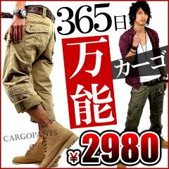 二度と無い→送料無料で1円!!★当店だけ『万能カーゴ』 365日使える 全2色 カーゴパンツ …