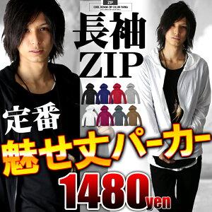 ジップアップパーカー パーカー ジップパーカー アウター ファッション トップス Tシャツ カットソー インナー ジップアップ