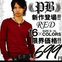 【f48】全16色 限界価格 超お得 ネット限定699円 キレイめお兄...