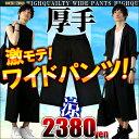 極厚 ワイド パンツ メンズ ガウチョパンツ ストレート パンツ ブラック 黒 きれいめ ウエストゴ...