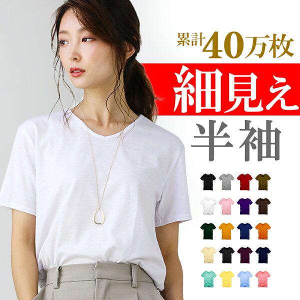 tシャツレディース半袖カジュアルvネックuネックおしゃれシンプル無地ブラックホワイトsmlxl3lサイズトップスファッションアク