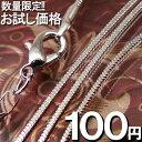 【sn3】アクセone 超ネット限定100円 スネークチェーン数量限定 楽天アクセワン