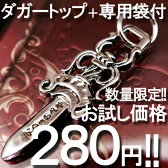 【sn4】重厚!!4cm超!!ダガーペンダントトップ巾着付★★