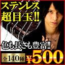 高級ステンレス製で500円 超お得 ネックレスチェーン デザイン&太さ...