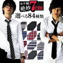 ネクタイ おしゃれ ネクタイ 幅 7cm ネクタイ 結婚式