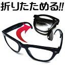 【cs109】 ドラマで大人気のデザイン登場 激モテ間違いなし 折りたたみサングラス ブラック メン ...