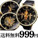 腕時計 通販
