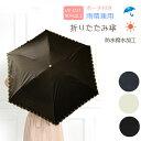 送料無料 折りたたみ傘 日傘 uvカット 遮光 遮熱 紫外線...