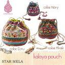 【メール便OK】STAR MELA スターメラ バッグ Kalaya Pouch カラヤポーチ 雑誌掲載 ブラウス チュニック サンダルも人気♪ UK レビューを書いて特別価格【楽ギフ_○○】【RCP】