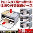 【送料無料】竹炭収納ケース 3個セット 【収納ボックス/衣類収納袋/消臭/仕切り/布/フタ/整理】