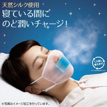 潤いシルクのおやすみ濡れマスク 【保湿/潤い/おやすみマスク/スチーム/睡眠】