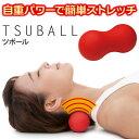 ツボール 【ストレッチ/マッサージ/首/肩/足/ふくらはぎ/腰/背中/バスツボール】