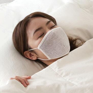 ボタニカルオーガニックコットンのマスク 【保湿/潤い/おやすみマスク/喉/睡眠】