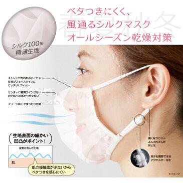 潤いシルクの薄さらマスク 【絹/保湿/潤い/おやすみマスク/オールシーズン/喉/睡眠/薄手/薄い】