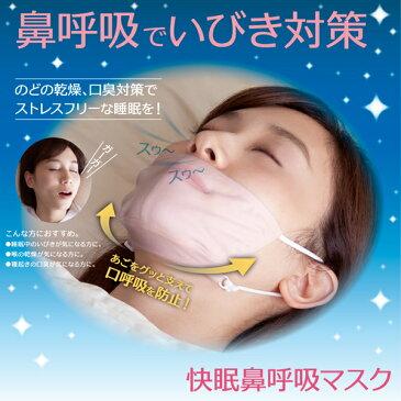 快眠鼻呼吸マスク 【いびき/いびき対策/いびき防止/睡眠/グッズ/シルク/絹/おやすみマスク】