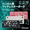 【クラファンで大人気!】ワイヤレスキーボード 日本語配列 ハニカム bluetooth 小型 コンパ
