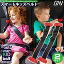 2個セット メテオ APAC 正規品 スマートキッズベルト 簡易型 チャイルドシート 15kg以上 3歳〜12歳 世界最軽量 Eマーク適合 正規 携帯型幼児用シートベルト B3033 送迎 誕生日 GAV 送料無料