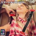 スマートキッズベルト メテオ APAC 正規品 簡易型 チャイルドシート 世界最軽量 携帯型幼児用 シートベルト B3033 GAV 送料無料[J]