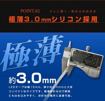 特許取得正規品シーケンシャルLEDテープシリコンタイプ[ホワイト/アンバー][ライトブルー/アンバー][レッド/アンバー][アンバー/アンバー]60cm2本1セット[J]