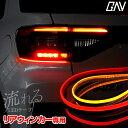 流れるウィンカー リア 専用設計 シーケンシャル LED テープ オリジナル ドレスアップ カスタム リヤ テール テールランプ 車用品 カー用品 レッド ライト ランプ テープ
