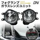 トヨタ H8 H11 H16バルブ専用 純正風フォグランプガラスレン...