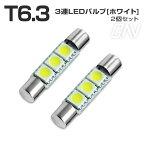 グレードアップ 超高輝度T6.3 31mm 3chip SMD LEDバルブ 【3連】2個1セット 新品 10系アルファードのバニティなどに T6.3 LED T6.3LEDGAV