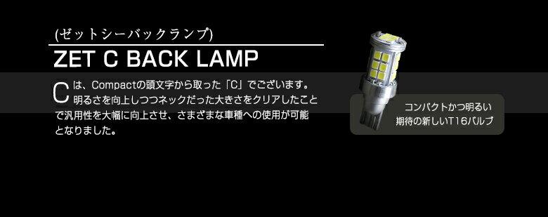 ZCバックランプT16長年の殻を破り進化を遂げた【ZCBACKLAMP】ゼットシーバックランプ[O][PT10]