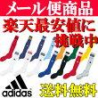【メール便送料無料】adidasアディダス3ストライプサッカーゲームソックスサッカーソックス大人子供ジュニアサッカーソックス3本ライン靴下TR616