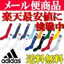 サッカーソックス adidas(アディダス)TR616 大人 子供(ジュニア)サイズ サッカー 靴下...