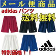 【メール便専用】サッカーゲームパンツadidas(アディダス)大人サイズサッカー短パン大人用サッカーソックス