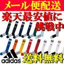 サッカーソックス adidas(アディダス)MKJ69 大人 子供(ジュニア)サイズ サッカー 靴下 ソックス フットサル キッズ サッカーソックス sox 大人用サッカーソックス 子供用サッカーソックス メンズ adidas ストッキング 練習着 サッカーウェア フットサル ウェア メンズ