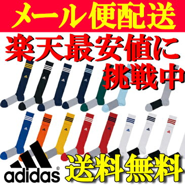 サッカーソックス adidas(アディダス)MKJ69 大人 子供(ジュニア)サイズ サッカー 靴下 ソックス フットサル キッズ サッカーソックス sox 大人用サッカーソックス 子供用サッカーソックス メンズ adidas 練習着 サッカーウェア フットサル ウェア 夏 送料無料市場